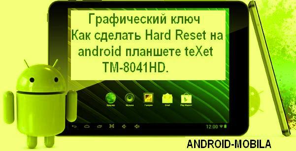 Как снять графический ключ на android планшете teXet TM-8041HD. Hard Reset.