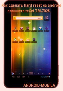 Как сделать hard reset на android планшете teXet TM-7026.