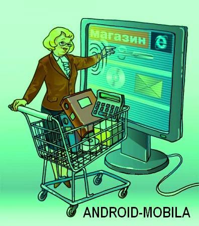 Стоит ли покупать смартфон в интернет-магазине