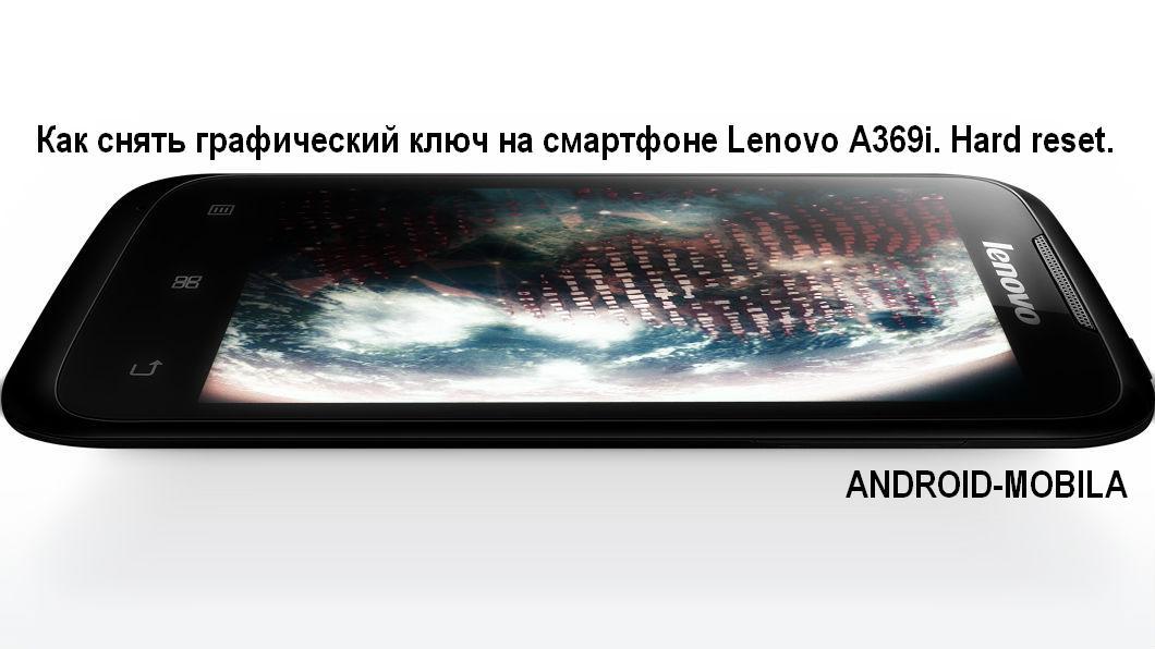 Как снять графический ключ на смартфоне Lenovo A369i. Hard reset.