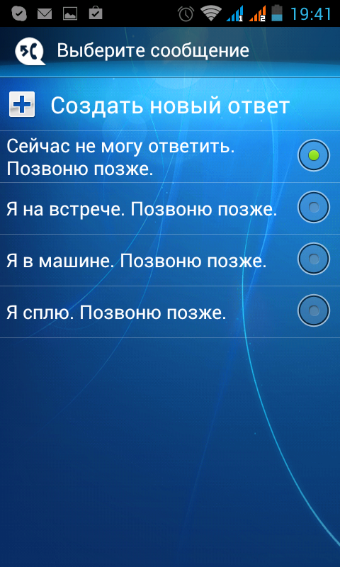 Screenshot_2014-01-02-19-41-55