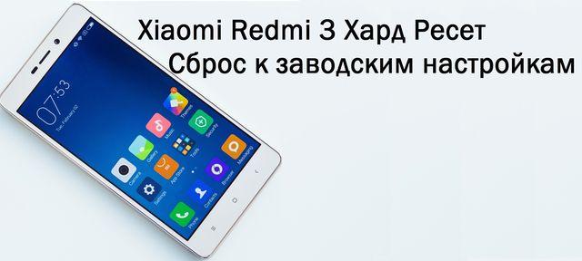 Xiaomi Redmi 4 Hard Reset - сброс на заводские настройки 39