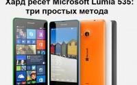 Хард ресет Microsoft Lumia 535: три простых метода