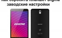Как сбросить планшет Digma заводские настройки