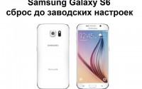 Samsung Galaxy S6 сброс до заводских настроек