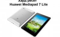 Хард ресет Huawei Mediapad 7 Lite