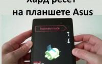 Хард ресет на планшете Asus: сброс к заводским настройкам
