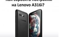 Как сбросить настройки на Lenovo A316i?