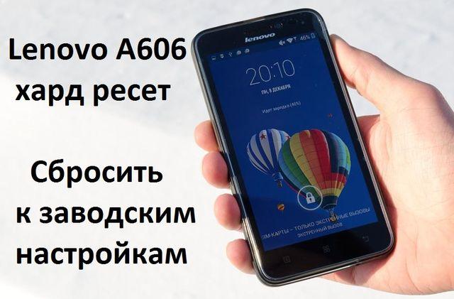 Как на леново телефон сделать до заводских настроек 635