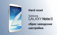 Samsung Note 2 сброс заводские настройки
