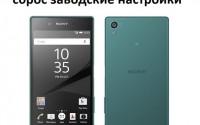 Sony Xperia Z5 сброс заводские настройки