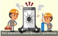 4 способа управлять смартфоном с разбитым экраном через компьютер