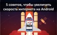 5 советов, чтобы увеличить скорость интернета на Android