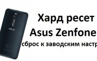 Хард ресет Asus Zenfone 2: сброс к заводским настройкам