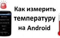 Как измерить температуру на Android устройстве