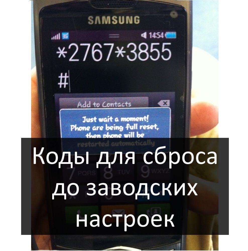 Сброс настроек на мобильные телефоны samsung наушников leeco