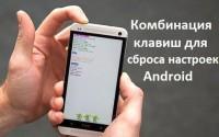 Комбинация клавиш для сброса настроек андроид: подробная инструкция