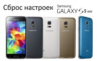 Сброс настроек Samsung Galaxy S5 Mini