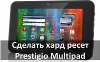 Сделать хард ресет Prestigio Multipad: сброс к заводским настройкам