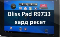 Bliss Pad R9733 хард ресет или сброс к заводским настройкам