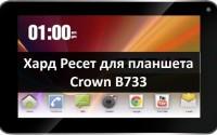 Хард ресет для планшета Crown B733
