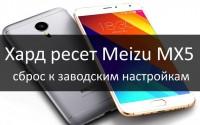 Хард ресет Meizu MX5: сброс к заводским настройкам