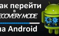 Как перейти в режим Recovery на разных Android устройствах