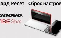 Lenovo Vibe Shot хард ресет: сброс настроек