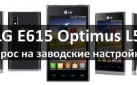 LG E615 сброс на заводские настройки (LG Optimus L5)