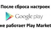 После сброса настроек не работает Play Market