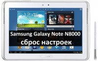 Samsung Galaxy Note N8000 сброс настроек