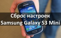 Сброс настроек Samsung Galaxy S3 Mini