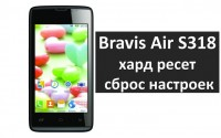Bravis S318 хард ресет: сброс настроек Bravis Air