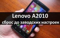Lenovo A2010 сброс до заводских настроек