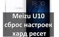 Meizu U10 сброс настроек и хард ресет