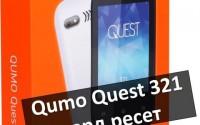 Qumo Quest 321 хард ресет: снять графический ключ