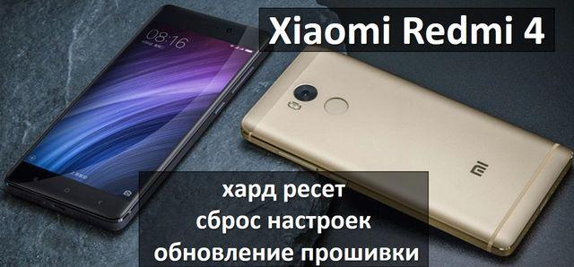 Xiaomi Redmi 4 Hard Reset - сброс на заводские настройки 90