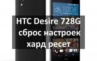 HTC Desire 728G сброс настроек: инструкция по хард ресет