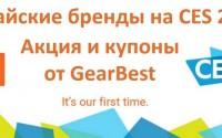 Китайские бренды на CES 2017: акция и купоны от GearBest