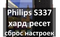 Philips S337 хард ресет: сброс к заводским настройкам