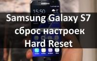 Samsung Galaxy S7 sm-g930fd сброс настроек