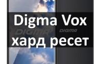 Digma Vox хард ресет: сброс к заводским настройкам