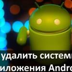 Как удалить системные приложения Android без ROOT