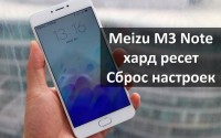 Meizu M3 Note хард ресет: снять графический ключ
