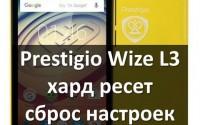 Prestigio Wize L3 PSP3403 Duo хард ресет и сброс настроек
