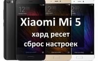 Xiaomi Mi 5 хард ресет и сброс настроек: инструкция