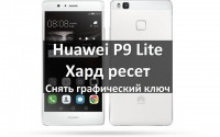 Huawei P9 Lite хард ресет: как удалить графический ключ?