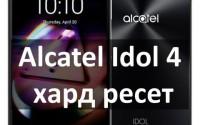 Alcatel Idol 4 6055k хард ресет: легкий и быстрый способ