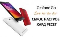 ASUS ZenFone Go хард ресет и сброс настроек