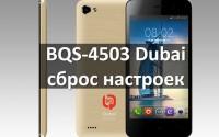 BQS-4503 Dubai сброс настроек: стандартное и китайское меню
